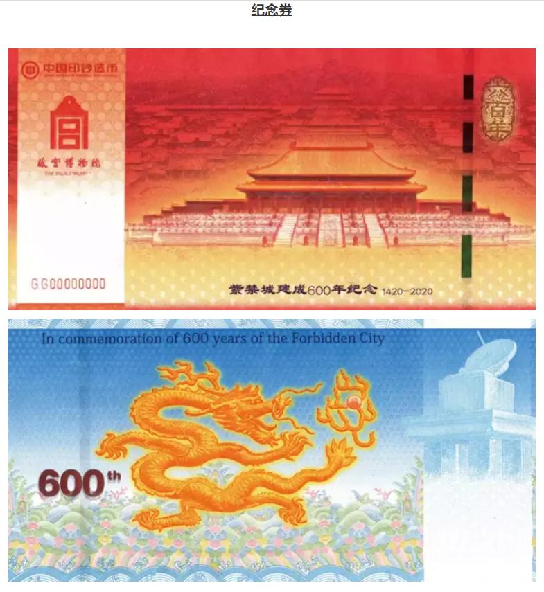 故宫纪念邮票